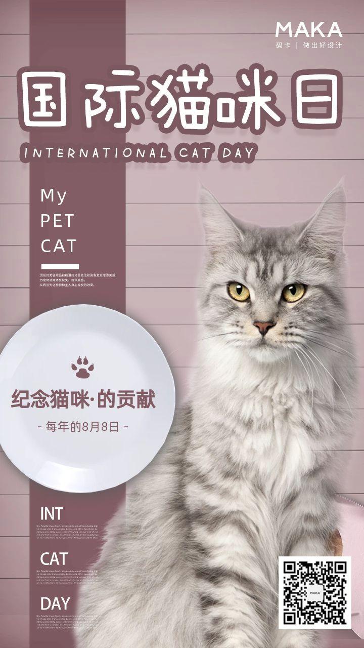 棕色简约大气国际猫咪日宣传海报