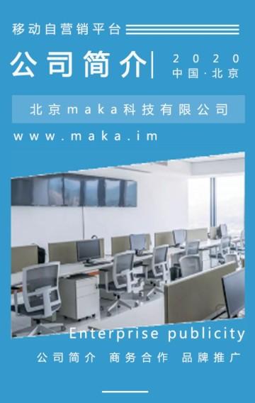 企业宣传册h5动态简约大气蓝色系企业简章宣传样本宣传手册产品说明书