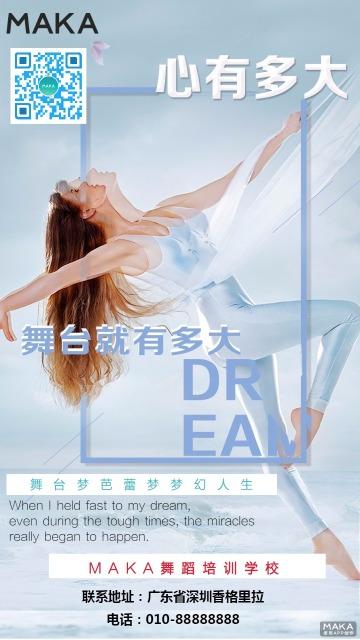 舞蹈培训宣传海报,芭蕾舞