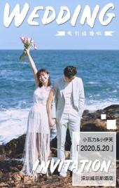 快闪旅拍杂志清新婚礼邀请函高端轻奢时尚星光结婚请柬