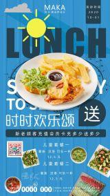 蓝色简约大气中秋国庆餐饮促销宣传手机海报