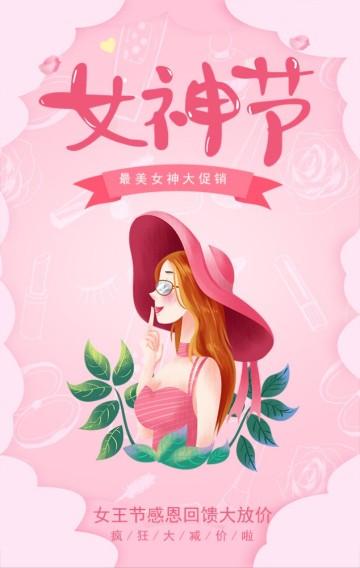 女神节粉红色卡通促销宣传H5
