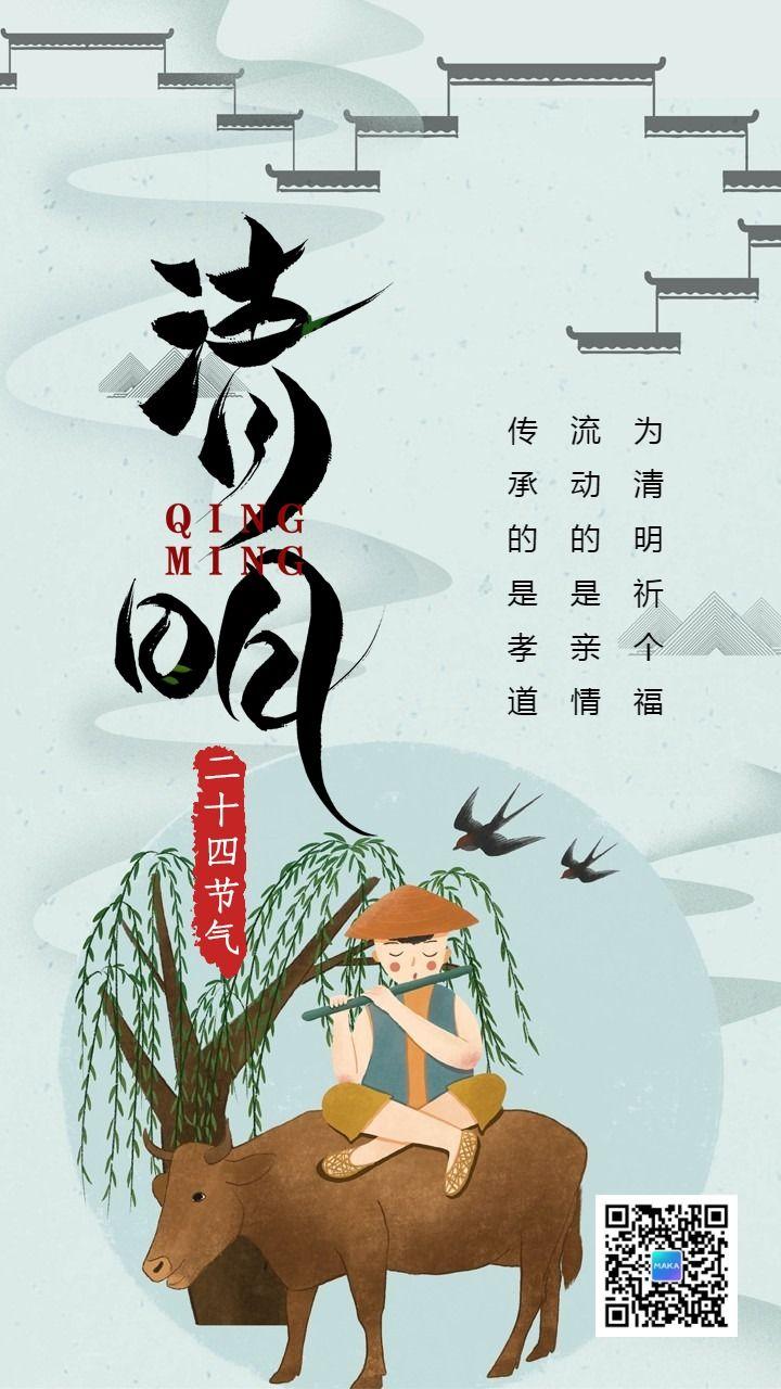 中国风传统清明节日签问候祝福海报