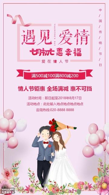 七夕浪漫情人节七夕海报遇见爱情粉色七夕促销海报