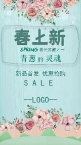 春季上新新品首发活动促销打折企业个人通用清新文艺