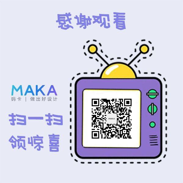 紫色清新扫码促销活动公众号二维码