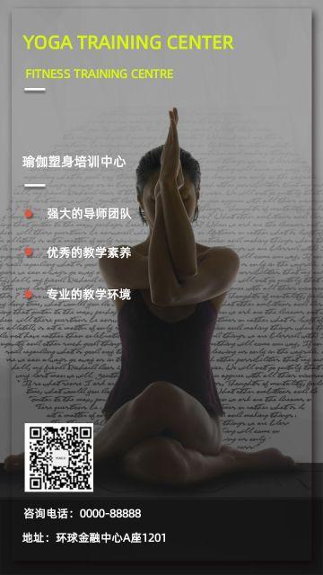 瑜伽培训辅导机构海报