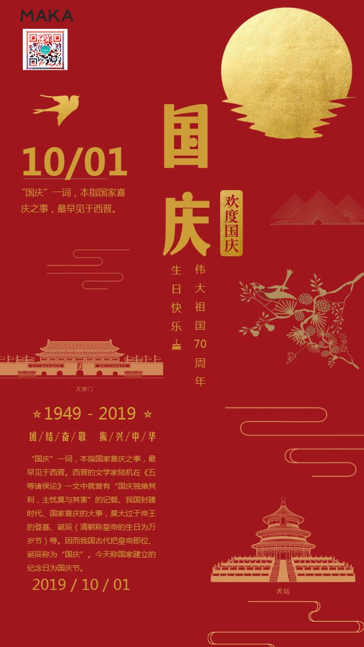 红色大气国庆节建国70周年海报