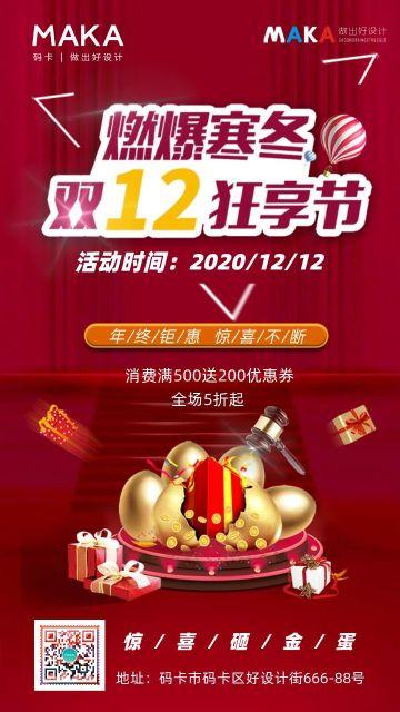 红色喜庆时尚炫酷双十二促销砸金蛋活动宣传海报