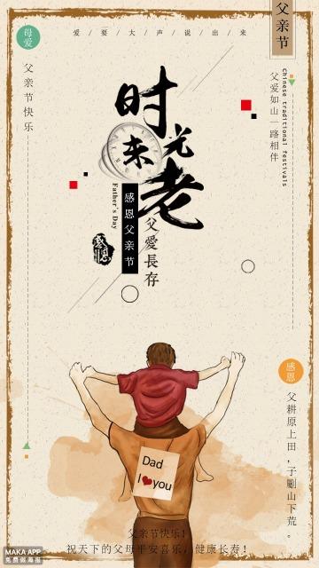 复古感恩父亲节快乐祝福宣传海报