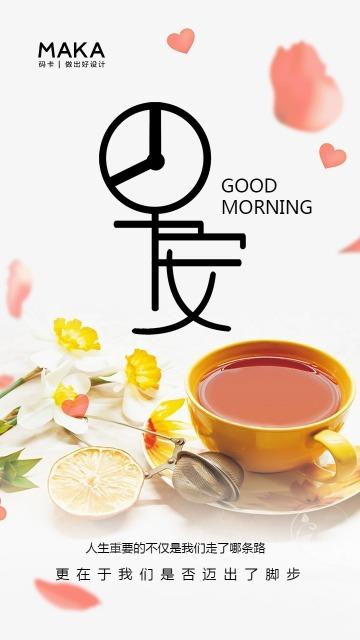文艺小清新早安祝福早安日签海报