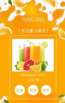 夏日餐饮甜品饮品果汁茶饮点心美食开业促销