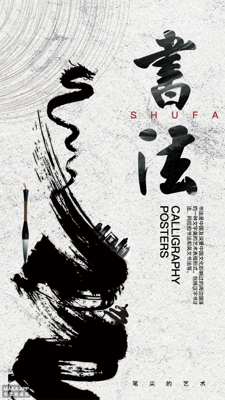 书法艺术水墨中国风兴趣班招生培训海报