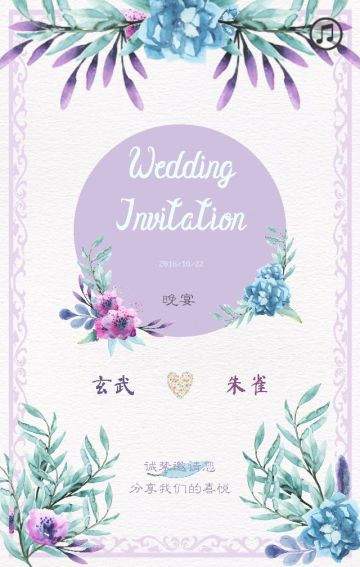 淡紫森系雅致婚礼请柬
