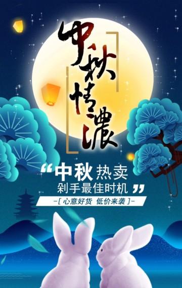 中秋产品促销宣传推广祝福