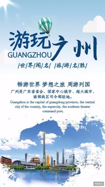 广州旅游宣传