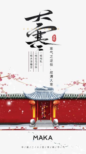 大寒节气海报中国传统二十四节气海报中国风海报