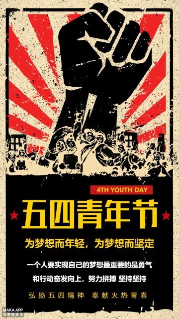 五四青年节海报54青年节黑红色复古海报