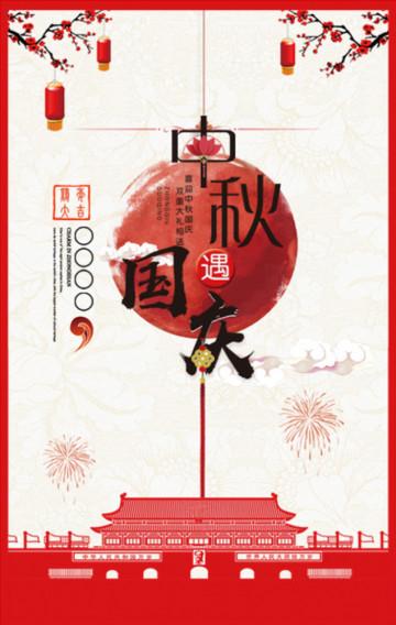 红色中国风中秋国庆活动促销H5