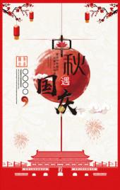 中秋国庆,活动促销通用模板。
