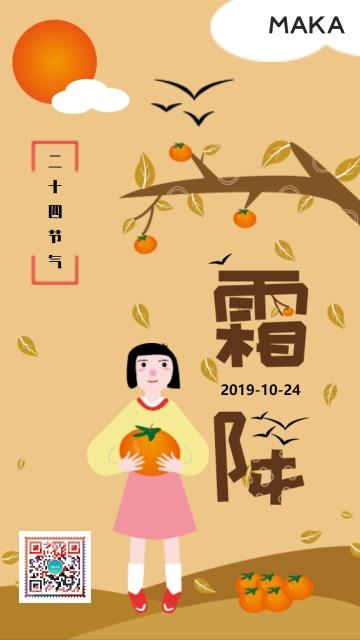 霜降简约插画风二十四节气传统节日宣传海报