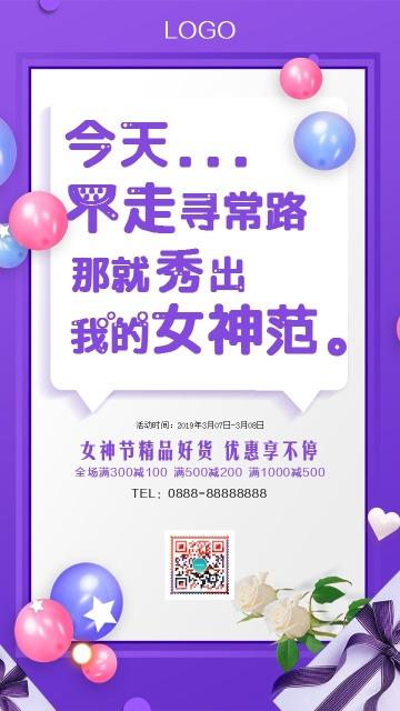 创意简约紫色三八女神节妇女节商家促销活动宣传海报