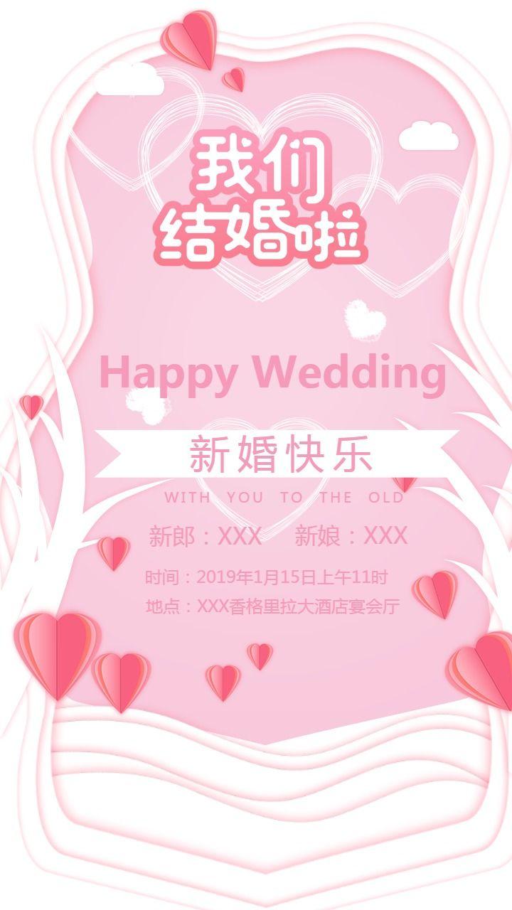粉色可爱清新婚礼海报