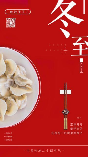 极简扁平喜庆红色冬至吃饺子冬至节气日签心情语录早安二十四节气宣传海报