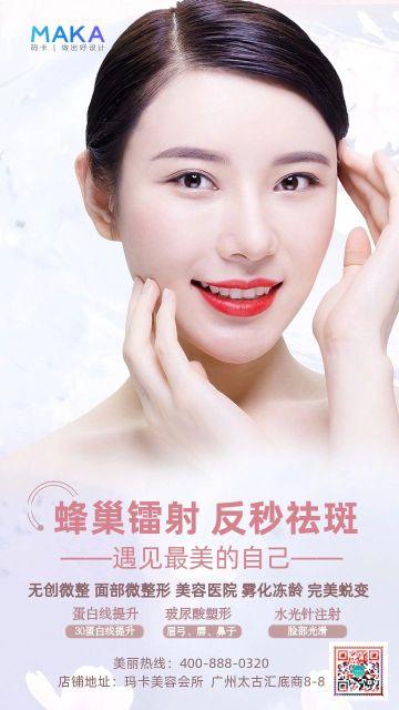 白色小清新风美容行业祛斑祛痘介绍宣传海报