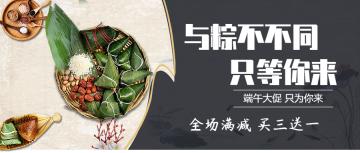 手绘风端午节粽子公众号首图