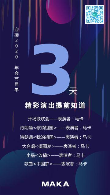 深蓝色简洁渐变年会节目单宣传手机海报