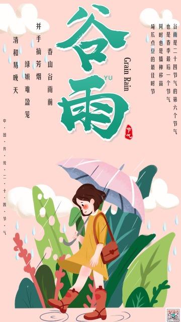 粉色卡通清新谷雨节气宣传推广海报