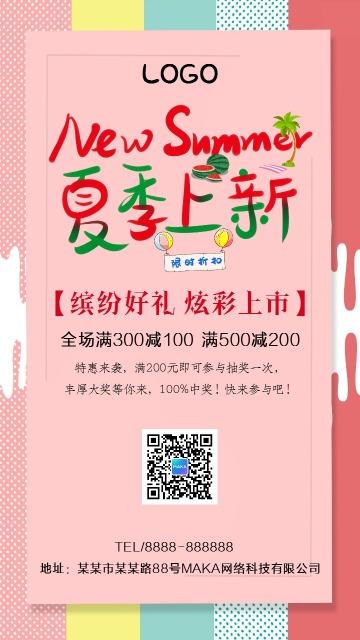 清新文艺夏季上新促销活动宣传手机海报