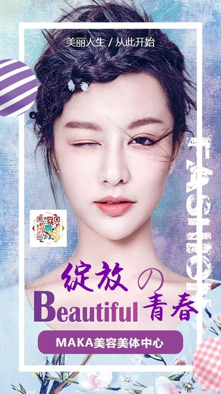 紫色清新自然美容美体日常宣传海报