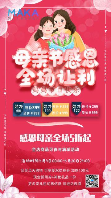 红色简约母亲节活动促销活动海报
