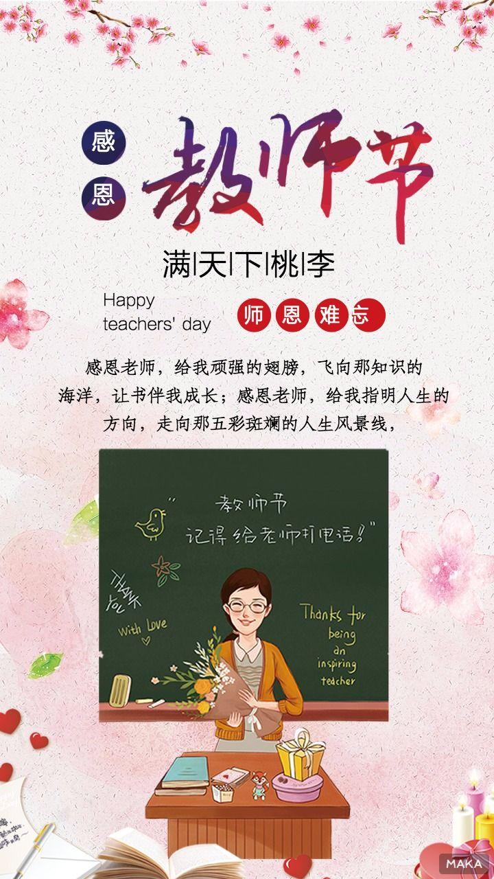 9.10教师节贺卡祝福相册祝福卡片