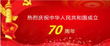 国庆节简约风节日宣传微信首图