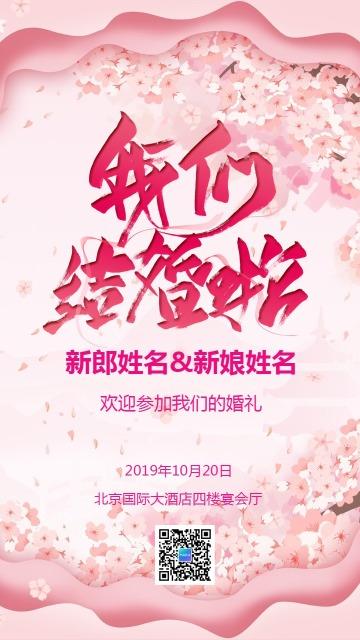 粉色唯美简约婚礼邀请函海报