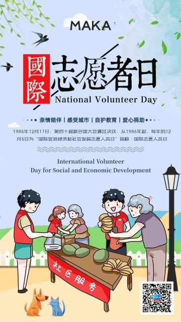 蓝色简约风格国际志愿者日公益宣传手机海报