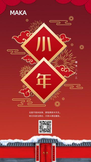 小年习俗古典红金喜庆海报传统文化宣传企业宣传节日祝福海报