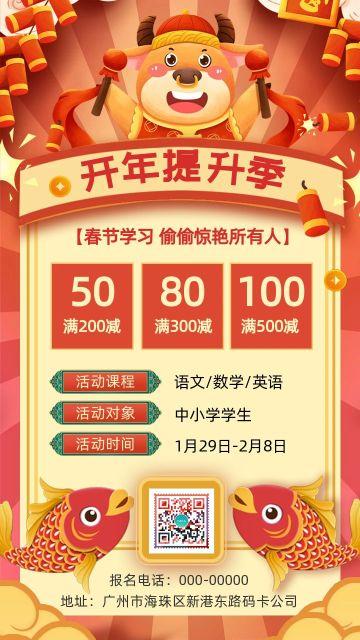 红色卡通国潮风格新年招生宣传手机海报