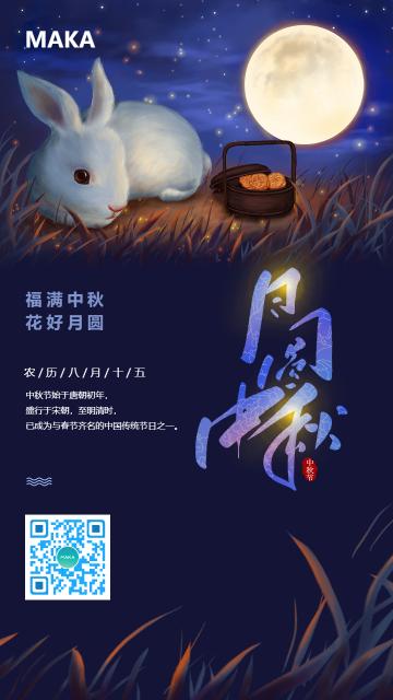 蓝色清新自然大气浓情中秋促销宣传海报模板