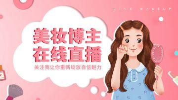 粉色简约风格美妆视频封面