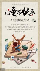 六一儿童节 复古怀旧风格六一儿童节宣传海报