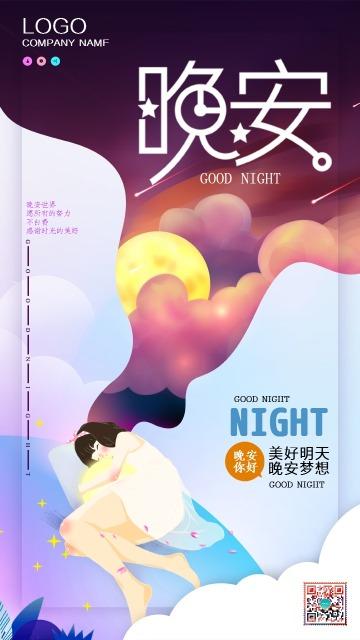 清新文艺早安晚安心情日签手机宣传海报