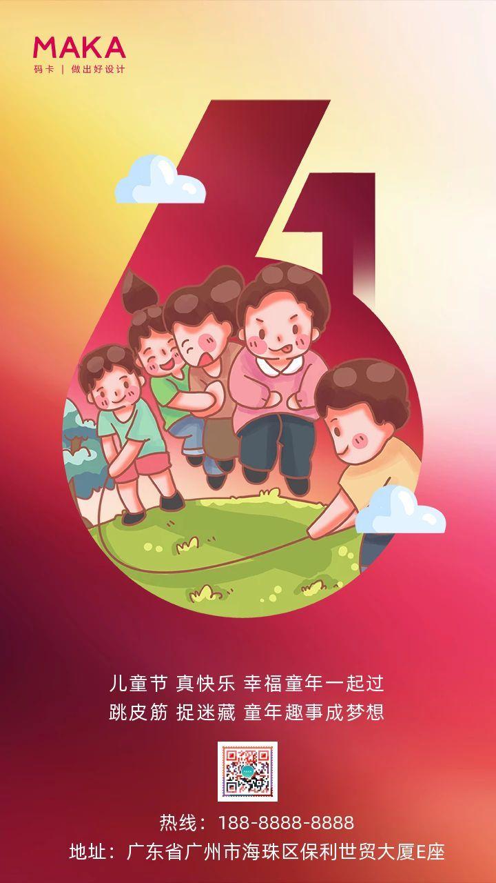 红色清新六一儿童节节日祝福手机海报