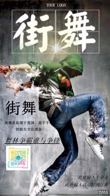 炫酷街舞培训舞林争霸谁与争锋海报模板