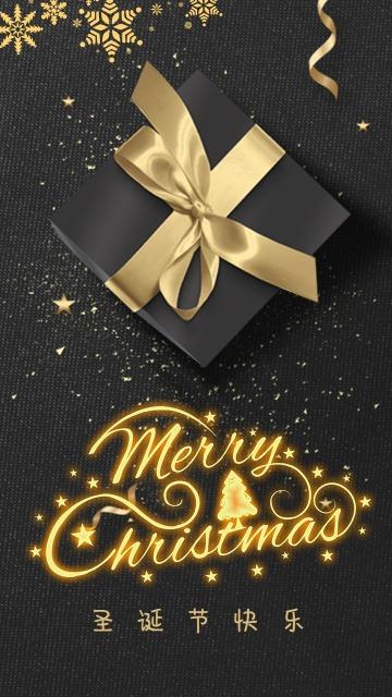 黑色轻奢圣诞节节日祝福祝福贺卡手机海报