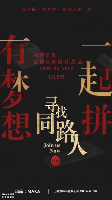 红黑极简风有梦想一起拼创意企业招聘海报