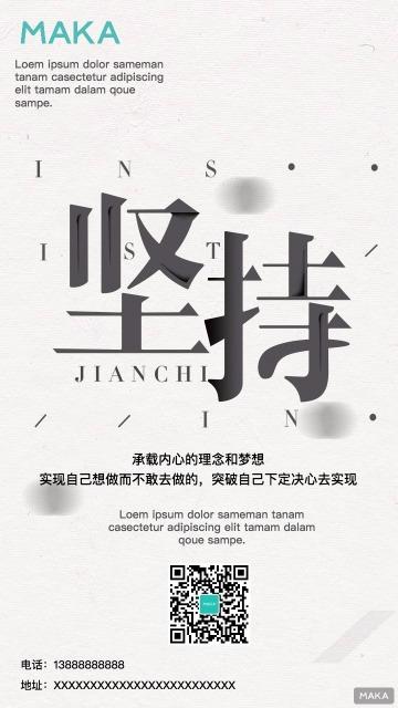 心灵鸡汤 坚持  励志海报 简约大气 文字排版